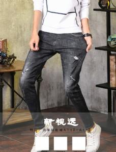 時尚潮裝牛仔褲產品單頁