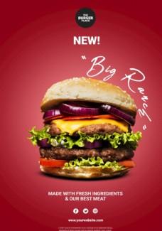 美味漢堡美食宣傳招貼