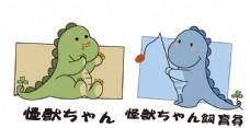 卡通小恐龙
