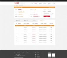 理財web網頁界面設計