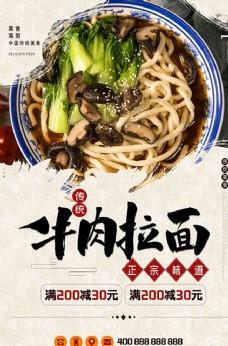 传统美食拉面面食浅色系中国风海