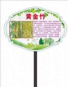 黄金竹园林牌子