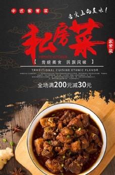 传统美食家常菜私房菜食物深色系