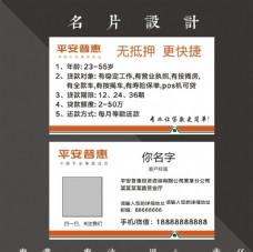 平安普惠名片