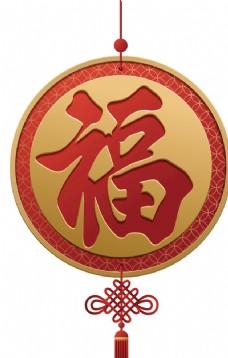 傳統福字春節新年元旦節日中國結