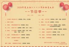 春节节目单