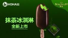 梦龙冰淇淋