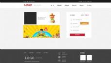 web网页找回密码界面设计