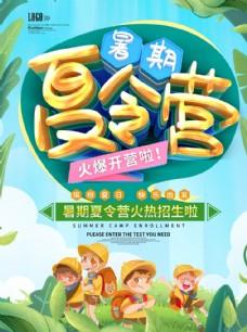 卡通风暑期夏令营招生DM宣传单