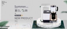 数码电器电商促销banner