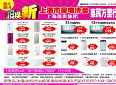 家电传单 广告设计 DM宣传单