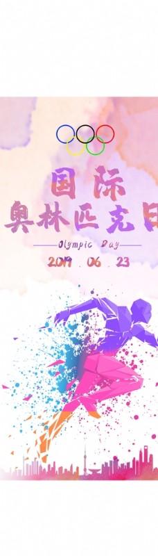 奥林匹克海报  国际奥林匹克