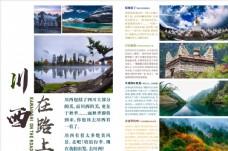 川西在路上旅行画册排版单页