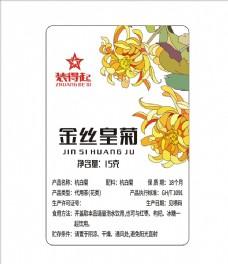 金丝皇菊花茶标签平面图