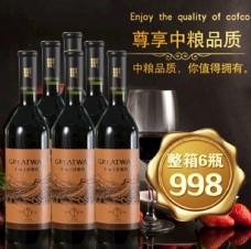 紅酒促銷海報主圖