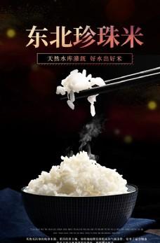 東北珍珠米宣傳活動食材主食海報