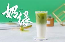 奶茶海报 奶绿海报 绿茶