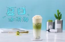 奶茶海报 抹茶奶绿海报