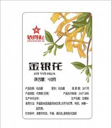 金银花花茶标签平面图