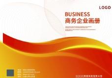 企业画册封面