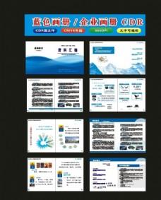 电子画册商务画册高端原创
