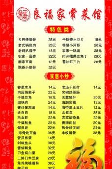 家常菜价格表