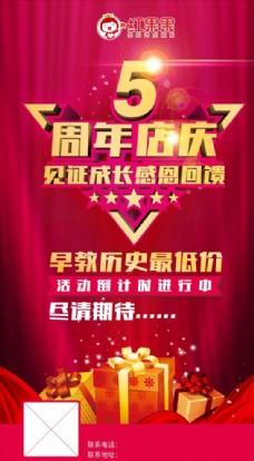 周年店庆 店庆海报