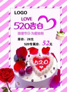 520告白浪漫节日  为爱放假