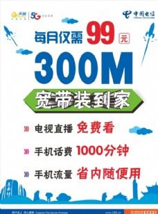中国电信99元不限量DM宣传单