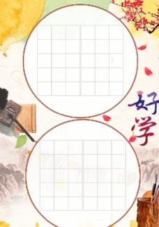 硬笔书法作品纸比赛专用纸小学生