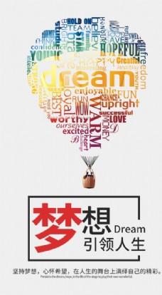 追逐梦想励志文化海报设计模板