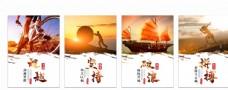 公司企业文化展板海报四件套