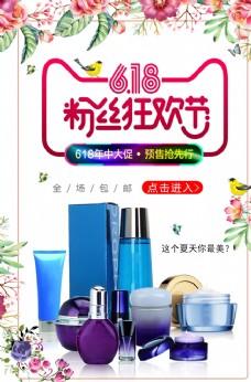618化妆品促销