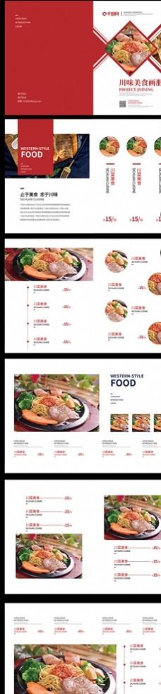 创意几何高档川味美食宣传画册整