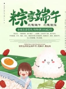 端午节海报  端午节宣传 粽子