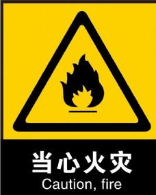 安全標識  當心火災 CMYK
