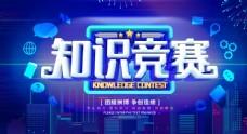 知识竞赛C4D宣传展板