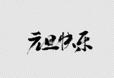 元旦快樂字形字體主題圖形素材