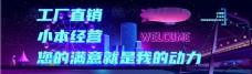 動漫潮流背景店鋪banner