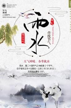 新中国风海报