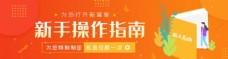 操作指南橙色banner封面
