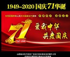 国庆节71周年