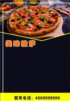 美味披萨菜单