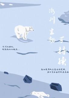 可持续发展海报