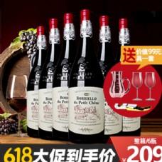 红酒促销海报主图