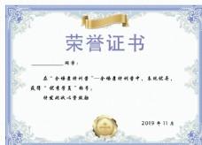榮譽證書模板