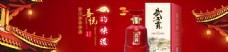 白酒 banner