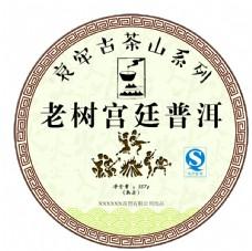 宫廷普洱茶