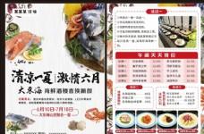 海鲜酒楼DM宣传单美食