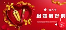 情人节礼物礼品海报